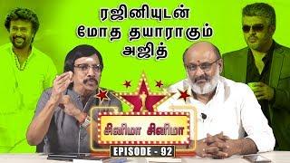 அண்ணாத்த - ரஜினிக்கு நாயகி யார்? வில்லி யார் ? | Cinema Cinema | Tamil Cinema Updates