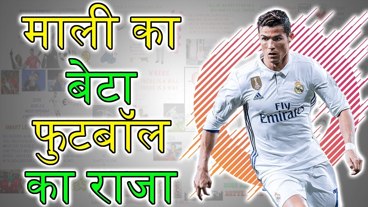 99a2037f3 Cristiano Ronaldo Biography in HINDI – Zero To Hero #3 - YouTube
