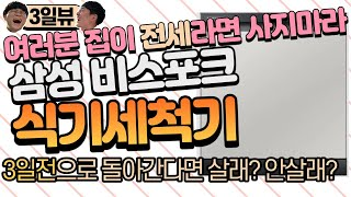 [삼일뷰] 삼성 비스포크 식기세척기 3일 리뷰 !