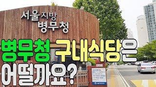 충성!!병무청 다녀왔습니다!! (서울지방병무청 구내식당)먹방/리얼맛평가/후기 MUKBANG eating show