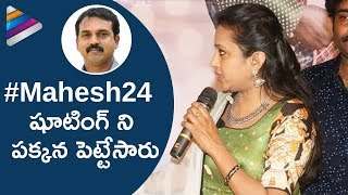 Anchor Suma Comments on Siva Koratala | Alanati Ramachandrudu Movie Trailer Launch |Telugu Filmnagar
