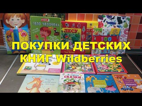 ПОКУПКИ ДЕТСКИХ КНИГ Wildberries