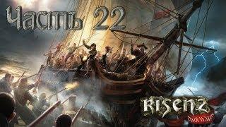 Прохождение игры Risen 2 Dark Waters часть 22