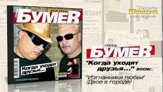 БумеR - Изнанники любви / Двое в городе (Audio)