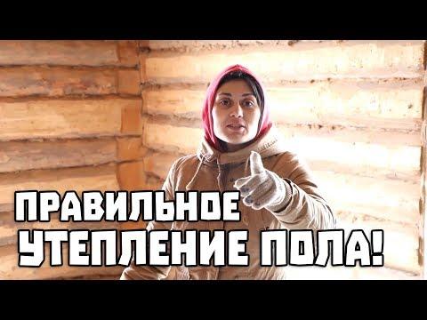 УТЕПЛЕНИЕ ПОЛА в деревянном доме. ЖИЗНЬ В ДЕРЕВНЕ
