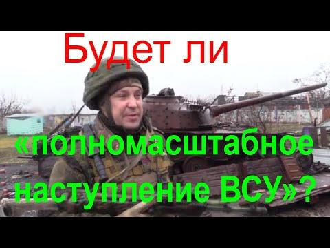 На фронте ДНР