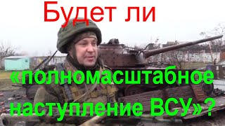 На фронте ДНР сообщают: «Готовы к полномасштабному наступлению ВСУ»