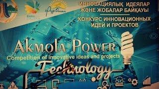 Акмола Power [ОК]