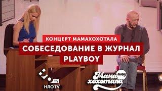 Собеседование в Журнал Playboy | Мамахохотала | НЛО TV