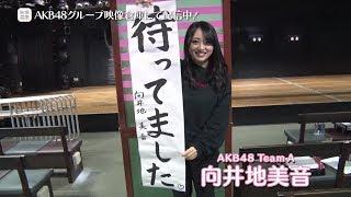 【ちょい見せ映像倉庫】2020年1月1日 AKB48劇場元日公演 活動記録 @AKB48劇場