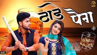 Thade Peg || Sonika & Sumit Kajla # Vishvajeet & Renuka || MJaji || Haryanvi Song 2020 || Mor Music