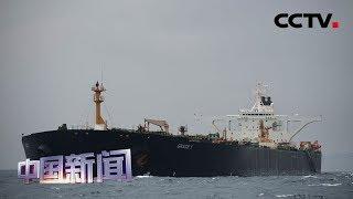 [中国新闻] 伊朗:英方应立即释放被扣油轮 油轮不是驶往叙利亚 | CCTV中文国际