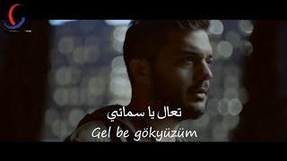 إلياس يالتشينتاش - تعال يا سمائي مترجمة للعربية İlyas Yalçıntaş - Gel Be Gökyüzüm