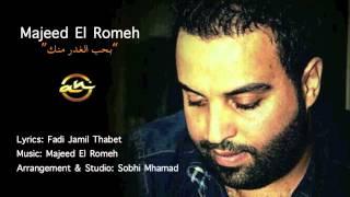 Majeed El Romeh - Bheb El Ghader Menak 2015 // بحب الغدر منك - مجيد الرمح