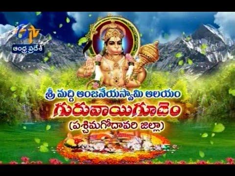 Teerthayatra - Sri Maddi Anjaneya Swamy Temple  Guruvai Gudem - 19th January 2016   తీర్థయాత్ర –