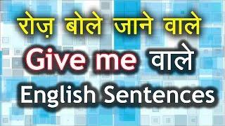 रोज़ बोले जाने वाली इंग्लिश Daily English speaking practice through Hindi   Sentences with Give Me