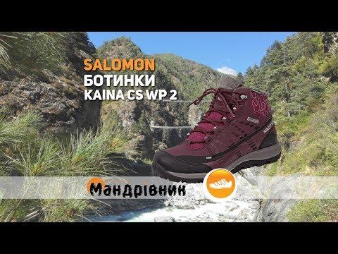 видео: Ботинки salomon kaina cs wp 2
