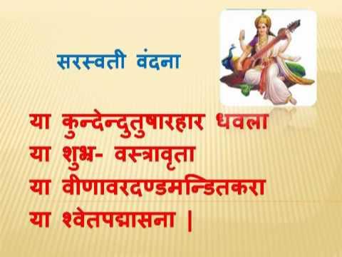 Ya Kundendu Tusharahar Davala| Saraswati Vandna | या कुन्देन्दु- तुषारहार धवला | सरस्वती वन्दना|