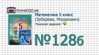 Задание № 128 б - Математика 5 класс (Зубарева, Мордкович)