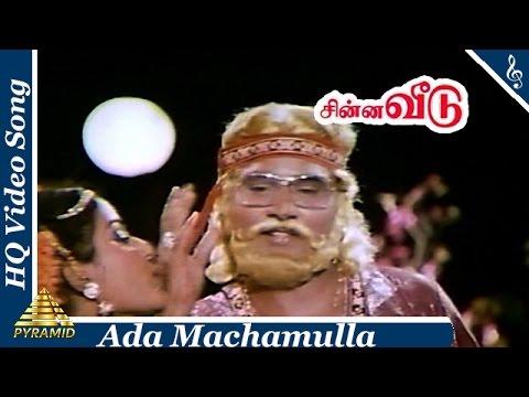 Ada Machamulla Video Song | Chinna Veedu Tamil Movie Songs | K. Bhagyaraj|Kalpana|Anu|Pyramid Music