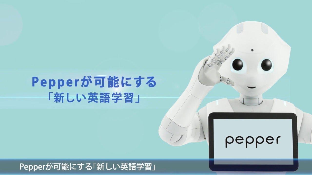 Pepperが可能にする「新しい英語學習」 株式會社ジーアングル様 ...