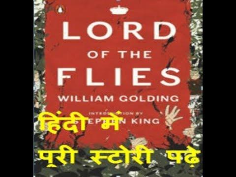 Lord of the Flies by William Golding हिंदी में पूरी स्टोरी पढ़े for Lt Grade TGT PGT