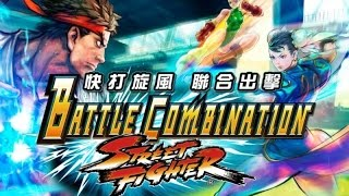 Street Fighter Battle Combination (快打旋風 聯合出擊) android game first look gameplay español