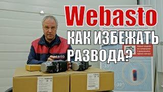 Webasto. Обзор Вебасто Как работает автономный отопитель Webasto. Установка в Спб. Цена Вебасто