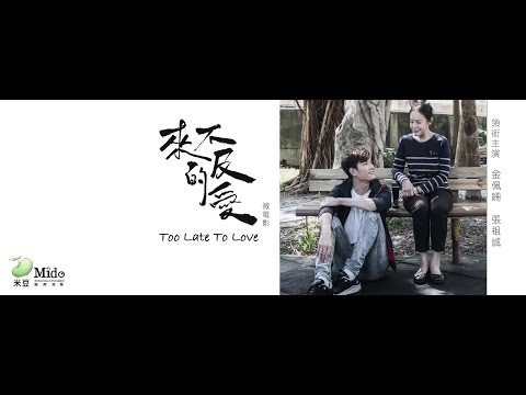 《來不及的愛 》中文微電影 《Too Late To Love》Chinese Short Film (米豆Official高畫質HD官方完整版)