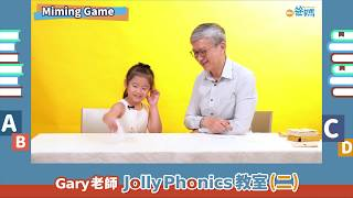 Introduction of Jolly Phonics Games and Readers (2)Cantonese 粵語