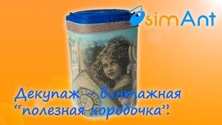 Декупаж - полезная винтажная коробочка из-под баночки детского питания
