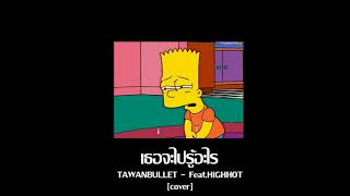TAWANBULLET - เธอจะไปรู้อะไร Feat. HIGHHOT [cover by TAMFANTA]