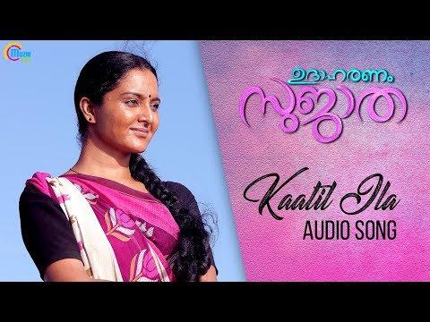 Udaharanam Sujatha | Kaatil ila Audio Song | Manju Warrier | Vijay Yesudas | Gopi Sundar
