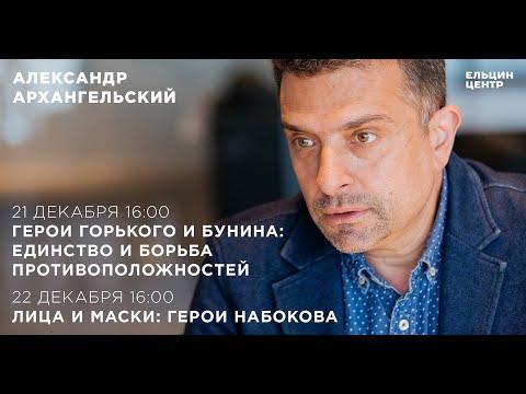 Александр Архангельский. Лица и маски: Герои Набокова. Лекция 13