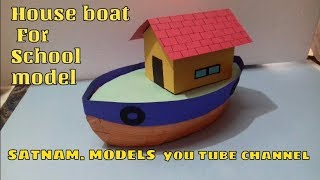 ✔How to make house boat model | own house boat | house boat making craft ideas | types of houses
