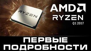 AMD RYZEN - первые подробности с презентации 13.12.16