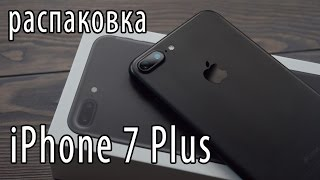 Распаковка iPhone 7 Plus, сравнение с Galaxy S7 edge, iPhone 6S Plus (unboxing)