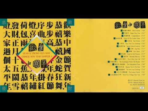 CNY Music - 金蛇狂舞 Dance of the Golden Snake