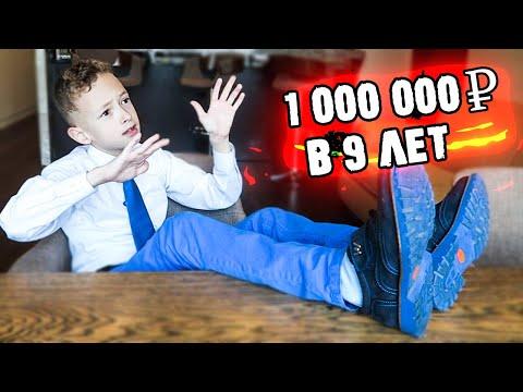КАК Я ЗАРАБОТАЛ 1,000,000 РУБЛЕЙ в 9 ЛЕТ! МОЯ ДЕВУШКА НЕ МОЖЕТ БЫТЬ СО МНОЙ ИЗ-ЗА ДЕНЕГ