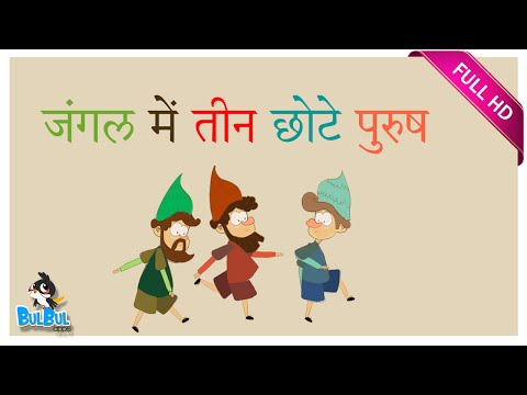The Three Little Men in the Wood - Brothers Grimm - Moral Stories For Kids In Hindi