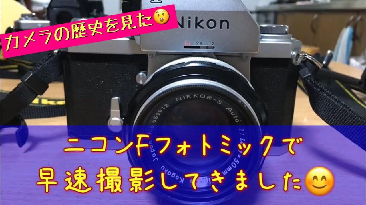 ニコンF フォトミックで写真撮って来ました! #NikonF #NIKKOR #フイルムカメラ #ニコンF #モノクロ写真 #シャッター幕速調整