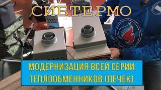 Модернизация ВСЕЙ серии теплообменников (печек) для обогрева зимой от компании СИБТЕРМО
