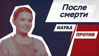 Елена Сударикова о жизни после смерти // Наука против