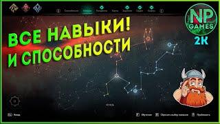 ГАЙД Assassin s Creed Valhalla Все Навыки все Способности Умения топ оружие советы Древо Навыков