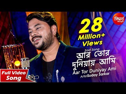 Aar Tor Duniyay Ami | New Sad Bangla Song | Suday Sarkar | Siddharth Bangla