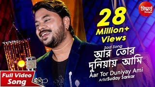 Aar Tor Duniyay Ami   New Sad Bangla Song   Suday Sarkar   Siddharth Bangla