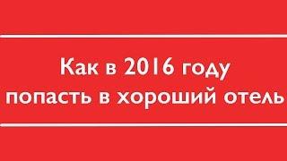 Отдых на море 2016 I  Как попасть в хороший отель I Как и когда бронировать(, 2016-02-23T20:35:25.000Z)