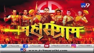 विधानसभेचा 'महासंग्राम' थेट बीड LIVE   बीडची जनता कोणाला मतं देणार?-TV9