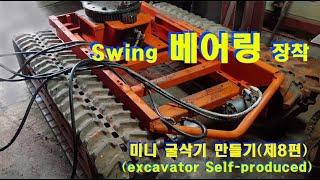 굴삭기 스윙, 궤도 굴삭기, 미니굴삭기, 스윙시스템, …