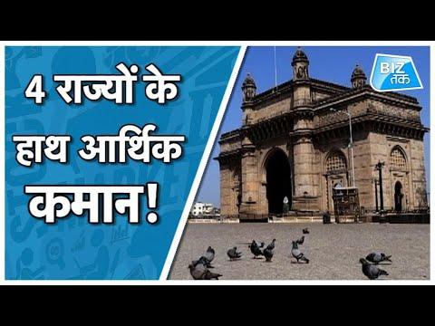 4 राज्यों के हाथ भारत की आर्थिक कमान!   Biz Tak